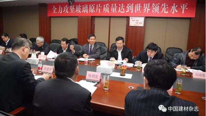 """第二代中国浮法玻璃""""原片质量研发攻关成果论证会在上海召开"""