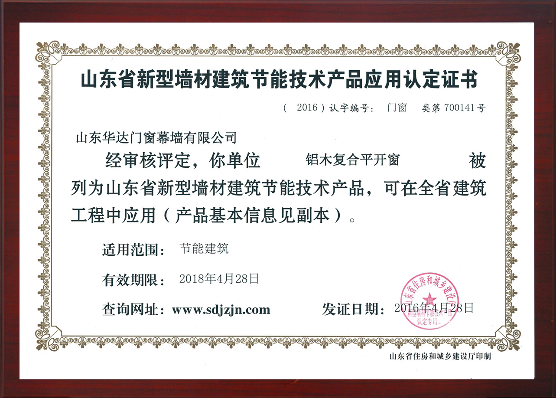 山東建築節能技術產品(鋁木複合平開窗)認定證書
