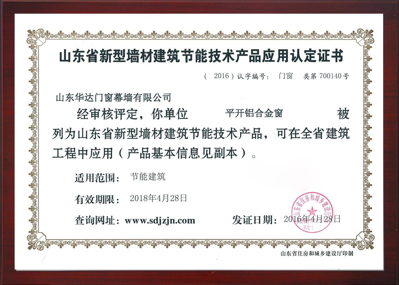 山东建筑节能技术产品(平开铝合金窗)认定证书