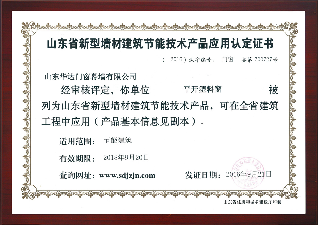 山东建筑节能技术产品(平开塑料窗)认定证书