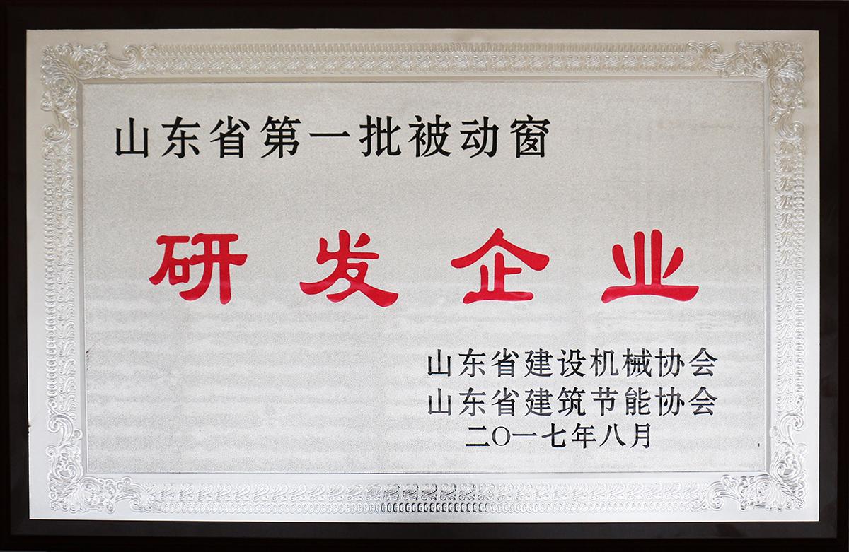 山東省第一批被動窗研發企業