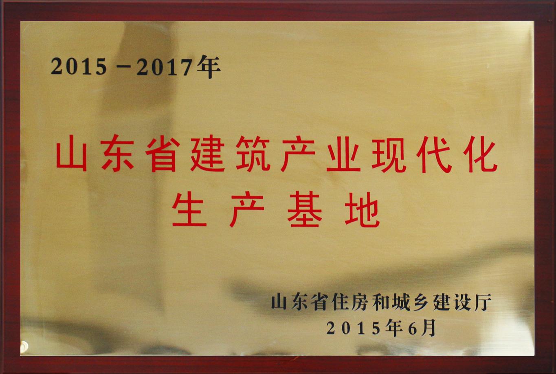 山東省建築產業現代化生產基地
