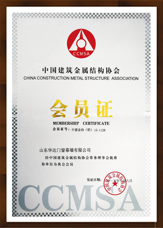 中國建築金屬結構協會會員證書