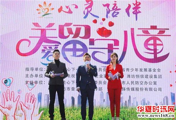 """山东省潍坊市""""心灵陪伴——关爱留守儿童""""公益活动正式启动!"""