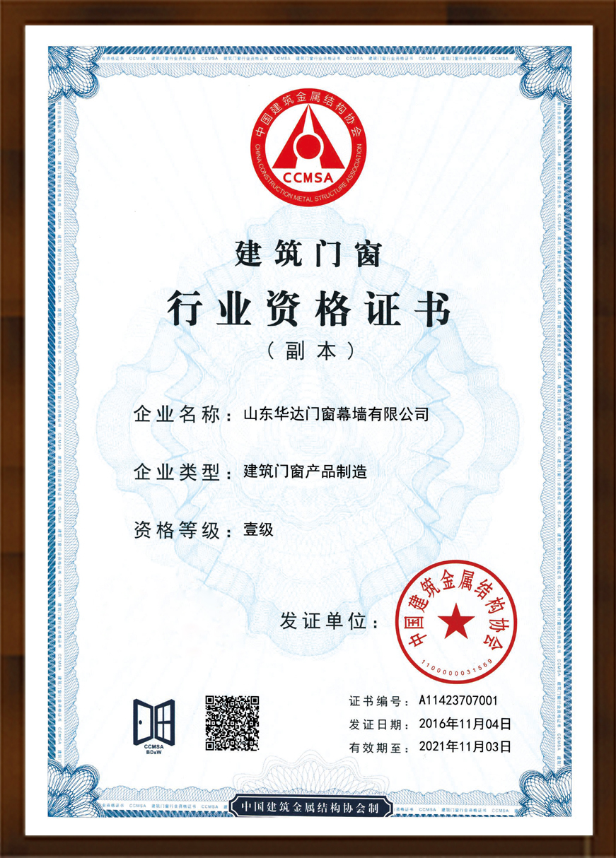 Building door and window product manufacturing certificate