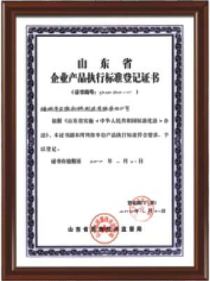 山东企业产品标准等级证书