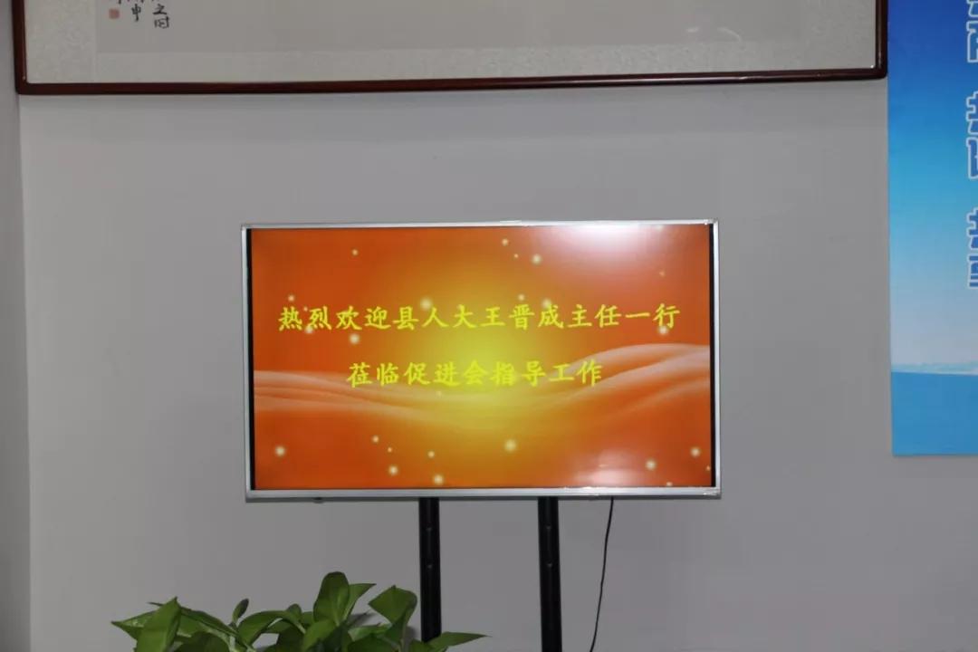 县人大常委会主任王晋成莅临促进会指导工作