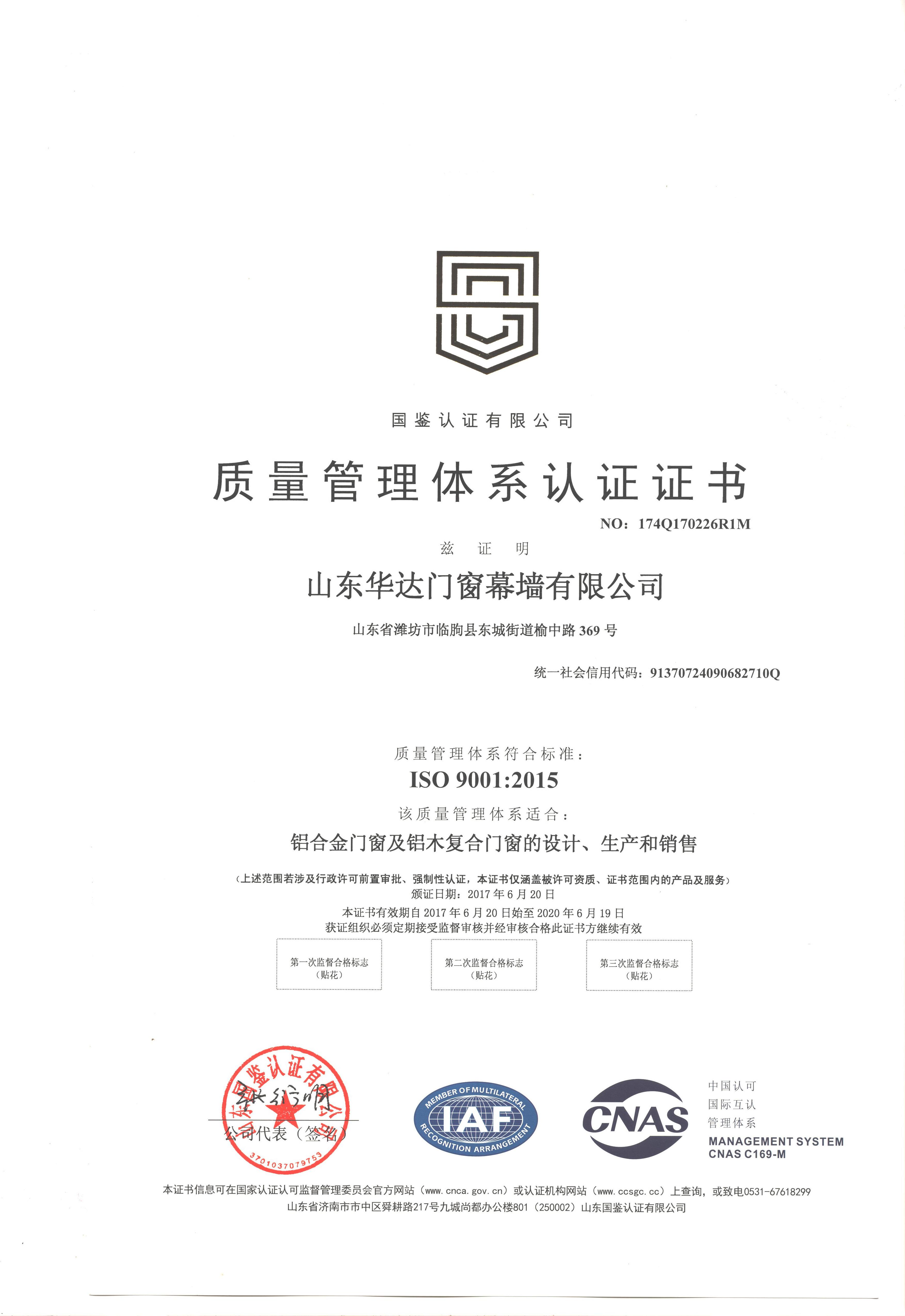 质量体系证书9001