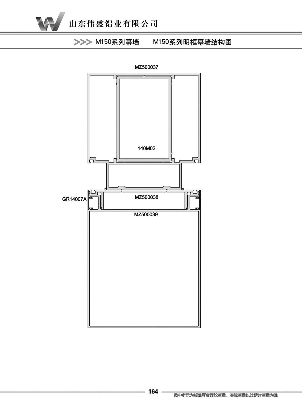 M150系列明框幕墙型材