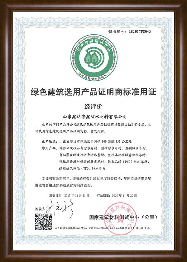 綠色建筑選用產品證明商標準用證