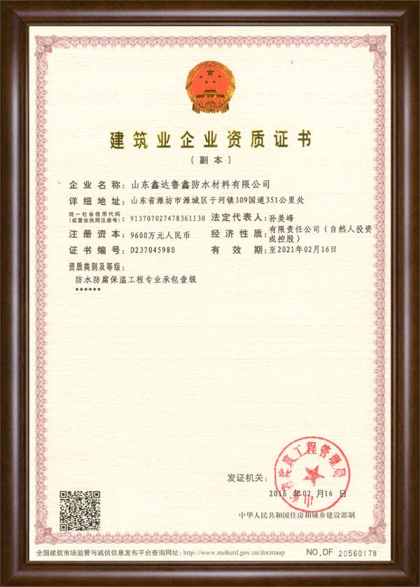 建筑业国际资质证书