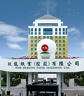 玖龙纸业集团