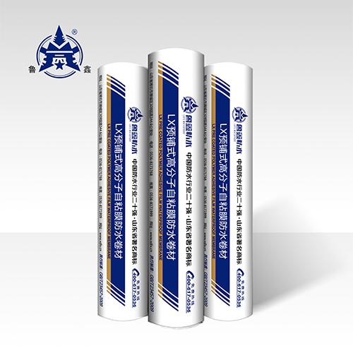LX预铺式龙8自粘胶膜防水卷材