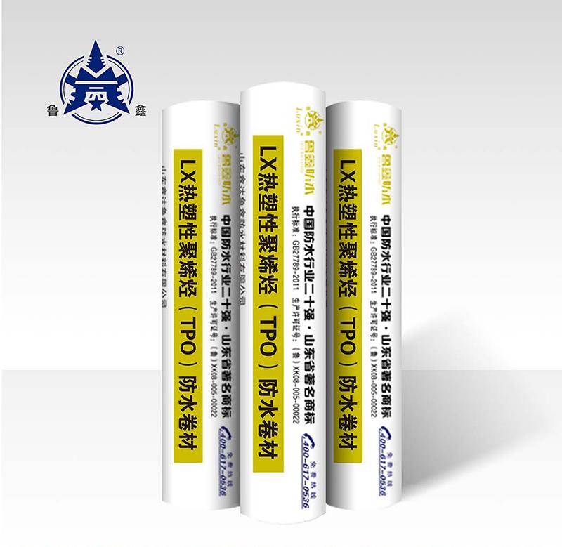 LX热塑性聚烯烃(TPO)内增强防水卷材