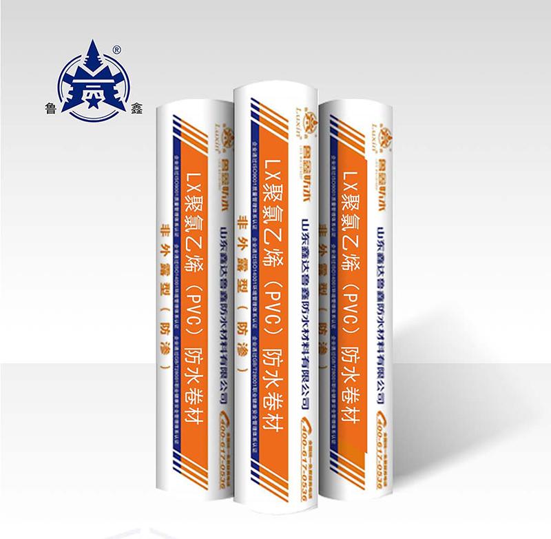 LX彩色寬幅聚氯乙烯(PVC)防水卷材 非外露