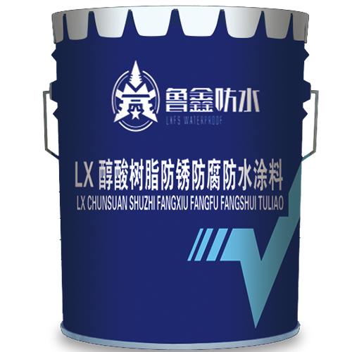 LX醇酸樹脂防銹防腐防水涂料