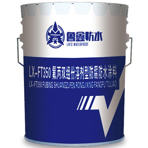 LX-FT350氟丙双组份溶剂型防腐app