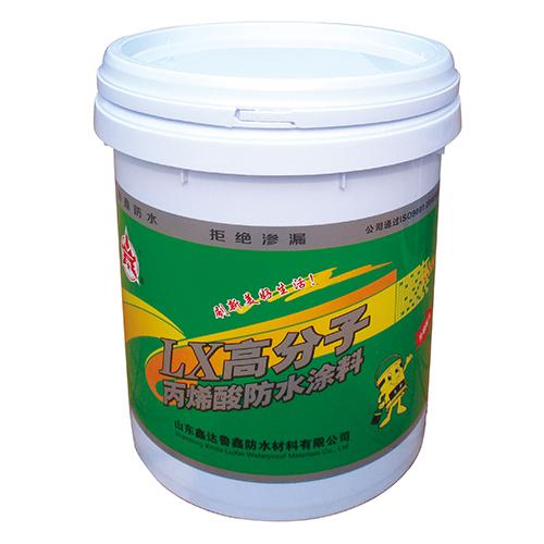 LX高分子丙烯酸防水涂料
