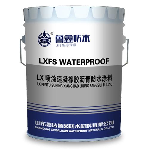 LX喷涂速凝橡胶沥青防水涂料