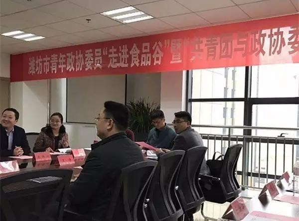 """总经理季静静参加潍坊市青年政协委员""""走进食品谷""""活动"""