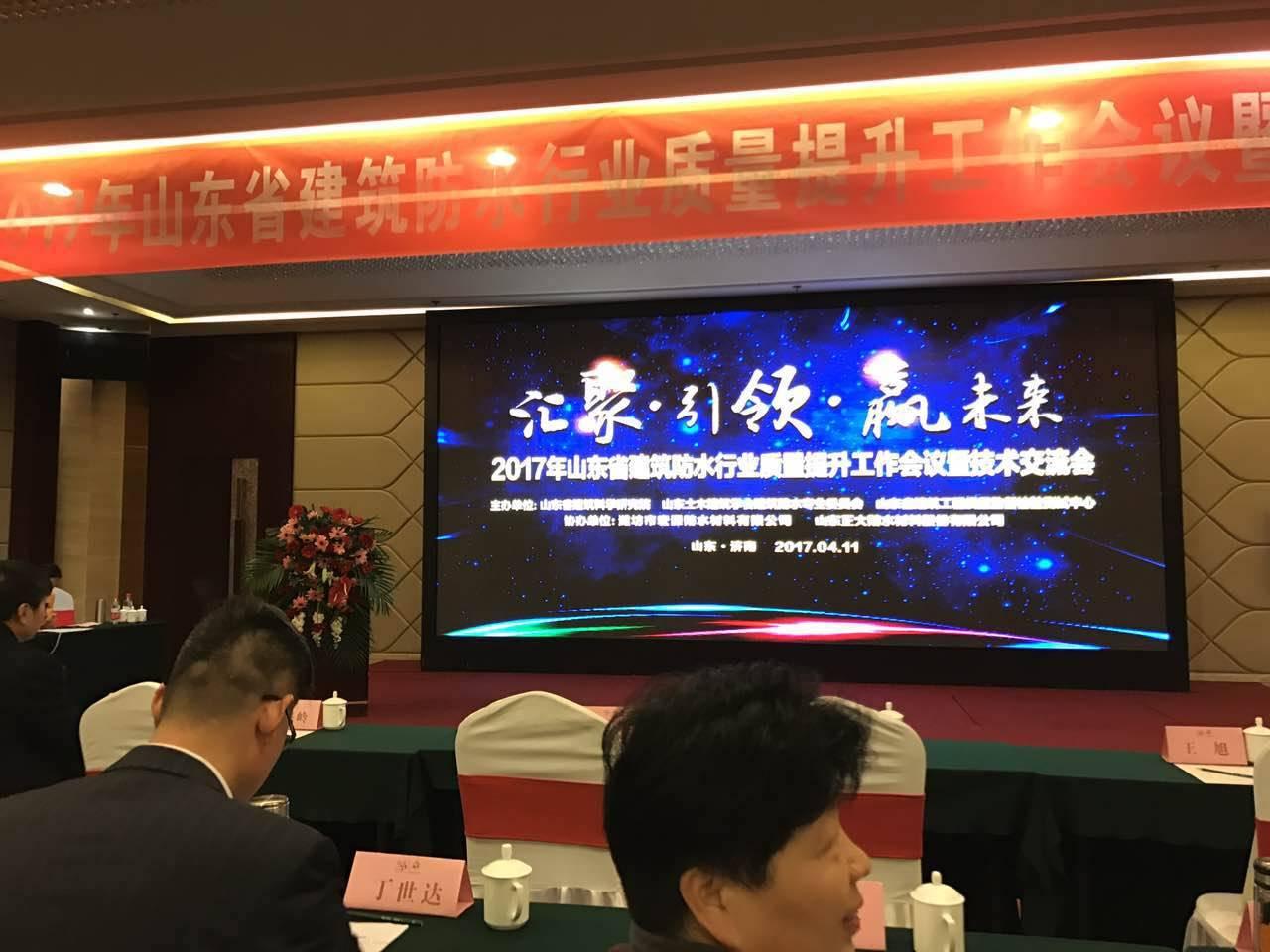 """热烈祝贺鑫达鲁鑫防水荣获""""2016年度山东省建筑防水行业产"""