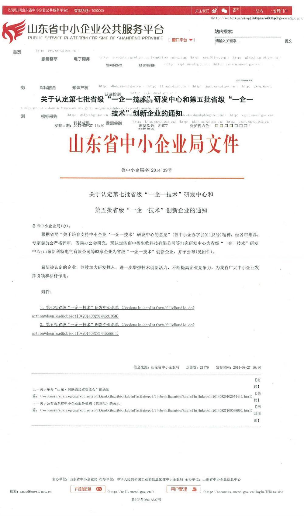 """与时俱进,开拓创新鲁鑫防水荣获第五批省级""""一企一"""