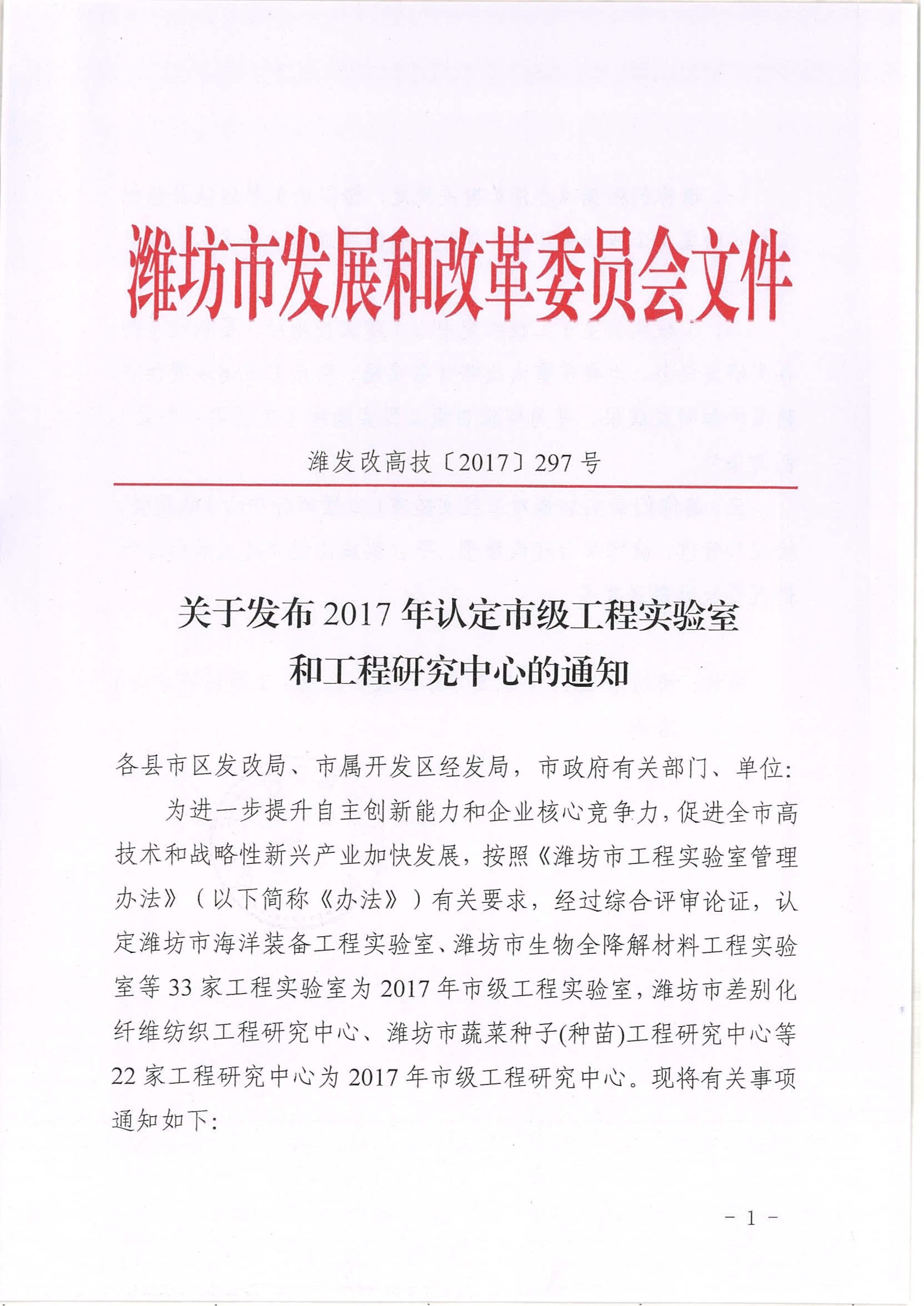 鲁鑫防水研发中心被潍坊市发改委认定为2017年度潍坊市高