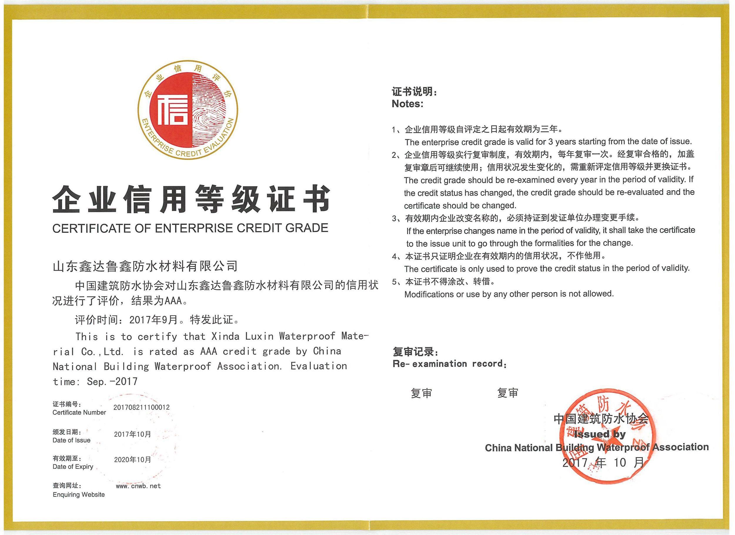 鲁鑫防水荣获2017年度AAA级企业信用等级证书