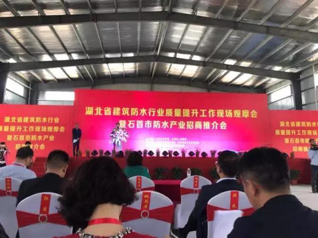 立足今日,展望未來——魯鑫防水參加2017 年度湖北省