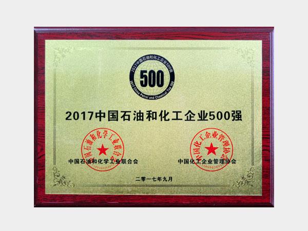2017中国石油和化工企业500强