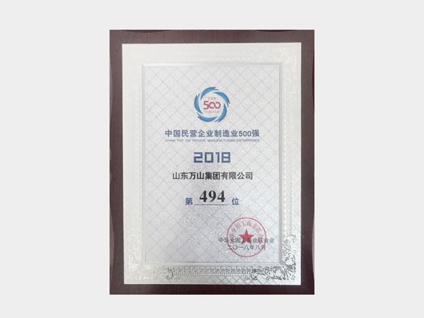 2018中国民营企业制造业500强